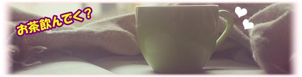 お茶飲んでく?